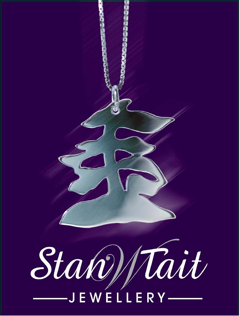 Stan W. Tait Jewellery Studio and Gallery image 1